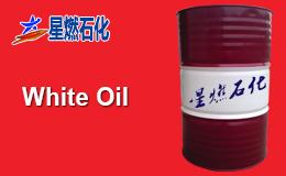星燃石化工业白油