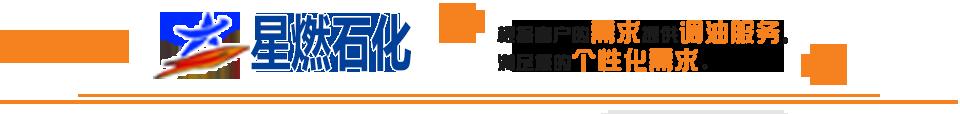 星燃石化根据客户的需求提供调油服务,满足您的个性化需求