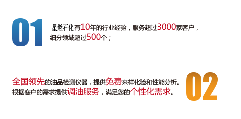 星燃石化有10年的行业经验,服务超过3000家客户,细分领域超过500个;全国领先的油品检测仪器,提供免费来样化验和性能分析。